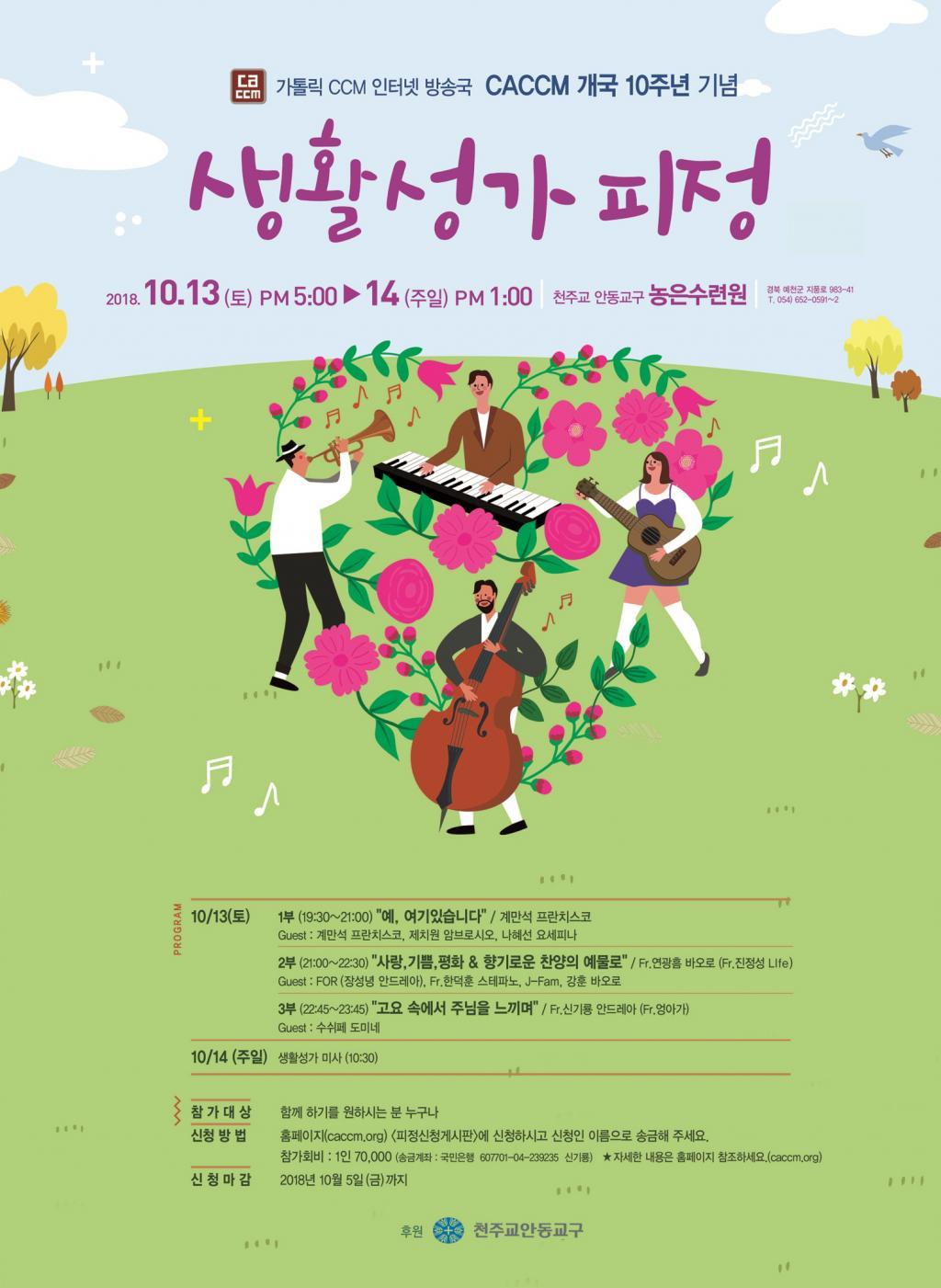 skr_생활성가 피정 포스터 - SNS 2.jpg