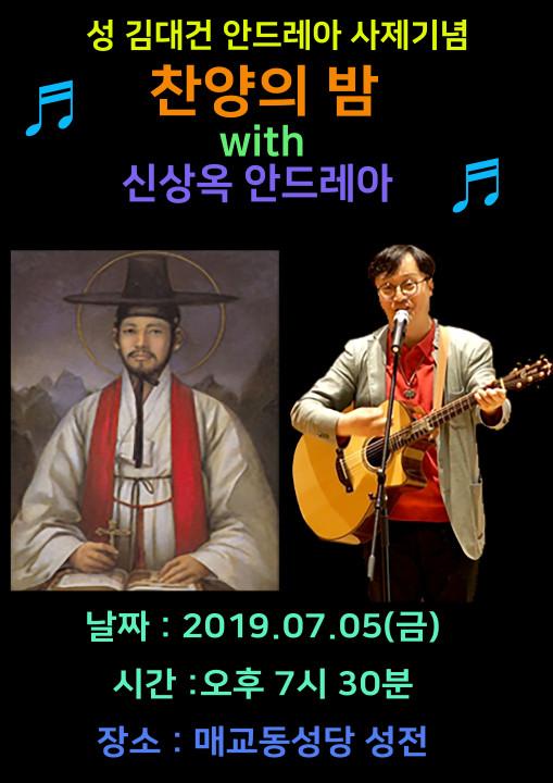 업로드_김대건신부님축일찬양의밤.jpg