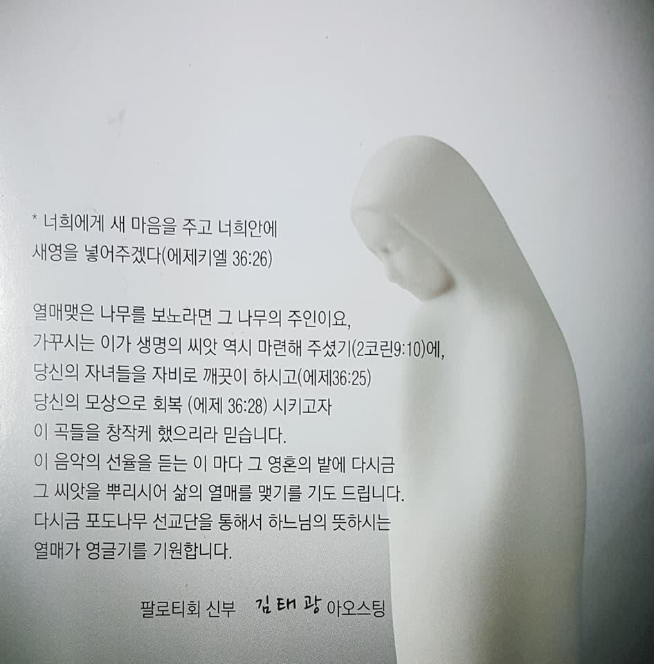 포도나무선교단 3집-6.jpg