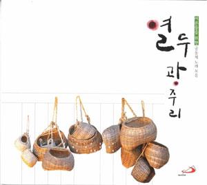 열두-광주리(s).jpg