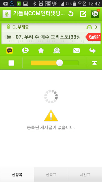 skr_Screenshot_2014-11-06-00-42-30.jpg